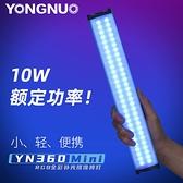 EGE 一番購】Yongnuo 永諾【YN360Mini RGB】超強全彩迷你LED光棒含柔光罩和網格