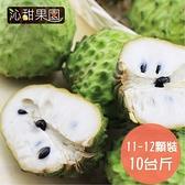 沁甜果園SSN.台東鳳梨釋迦(11-12顆裝,10台斤)﹍愛食網
