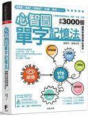 心智圖單字記憶法:心智圖的聯想記憶法,字根、字首、字尾串聯3000個國際英語測驗..