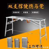 折疊馬凳 升降加厚施工腳手架便攜刮膩子平臺凳裝修多功能梯子艾美時尚衣櫥YYS