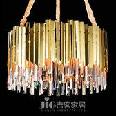 [吉客家居] 吊燈 圓輕奢長片水晶燈 小 金屬水晶造型時尚後現代工業餐廳民宿咖啡館居家飯店D