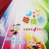 A4 彩色玻璃紙 21cm x 29.7cm(透明混色)/一袋10包入(一包12張)共120張入(定40) 萬國牌DIY玻璃紙