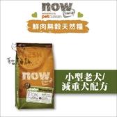 Now〔小型老犬/減重犬配方,鮮肉無穀天然糧,小顆粒,12磅〕  產地:加拿大