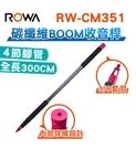 【EC數位】ROWA 樂華 RW-CM351 專業碳纖維收音桿 4節腳管 穩定 便攜 300cm