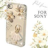 SONY XZ3 L3 Xperia 10 Plus XA2 Ultra XZ2 Premium XA2+ 珍珠花芭蕾 手機殼 水鑽殼 訂製