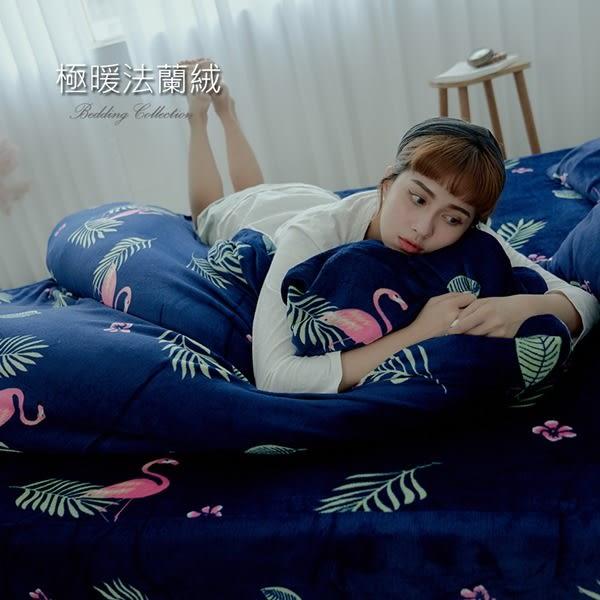 超柔瞬暖法蘭絨(6x7尺)標準雙人兩用被套毯(不含床包枕套) #FL015# 獨家花款 [SN]法萊絨 親膚