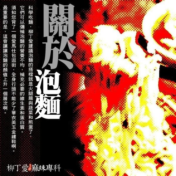 柳丁愛☆大漢口熱乾麵115g原味微辣【A541】快煮麵 泡麵 重慶酸辣粉 螺螄粉 老壇酸菜小肥羊