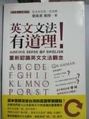 【書寶二手書T8/語言學習_ZDE】英文文法有道理!_劉美君