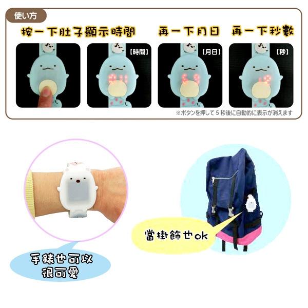 限時 $499 免運【角落生物 8th 電子錶】角落生物 八週年 電子手錶 矽膠 日本正版 該該貝比