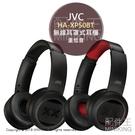 日本代購 空運 JVC HA-XP50BT 無線 重低音 藍芽耳機 耳罩式 最長播放40小時 紅色 黑色