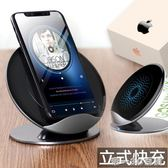 蘋果x無線充電器iphone8plus三星小米mix2s手機專用通用立式底座QI無限快充板【帝一3C旗艦】