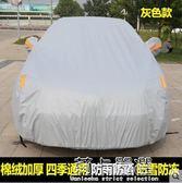 汽車車衣車罩防曬防雨自動隔熱車套外套套子四季通用加厚遮陽罩子  莉卡嚴選