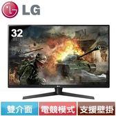 LG 32型 Gaming 專業級電競玩家螢幕 32GK850G-B【送7-11禮券300元】