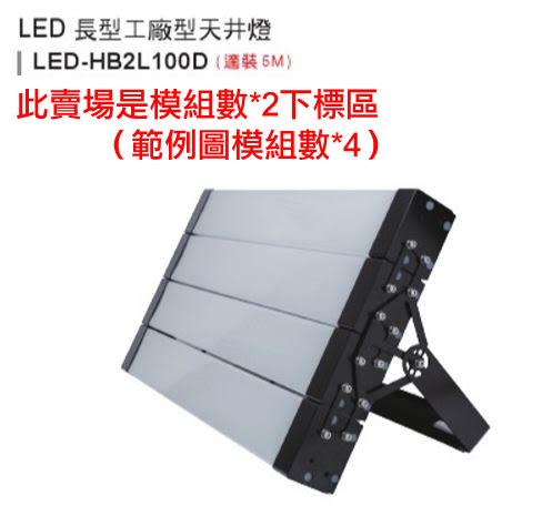 【燈王的店】舞光 LED 100W 2尺長型工廠天井燈 模組數2 (適用五米) (最多可裝6個模組) ☆ LEDHB2L100D-L2