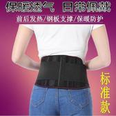 護腰帶 護腰自發熱保暖鋼板護腰帶腰椎間盤腰肌腰圍腰托透氣腰疼腰托男女 全館免運