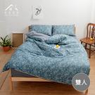 【青鳥家居】頂級200織精梳棉四件式兩用被床包組-墨香(雙人)
