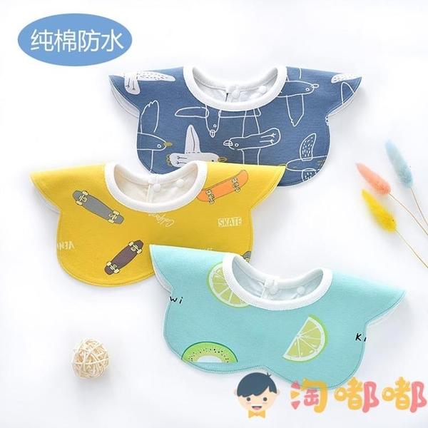 口水巾嬰兒純棉防水圍兜360度旋轉新生兒童寶寶圍嘴【淘嘟嘟】