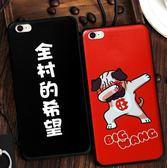 蘋果6s手機殼男款iphone6手機殼防摔情侶款卡通動漫搞怪【3C玩家】