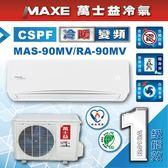 【MAXE萬士益】14-15坪CSPF一級變頻一對一冷暖氣(MAS-90MV/RA90MV)送基本安裝