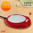 【勳風】電熱式保溫杯墊加熱杯墊保溫盤(HF-J888-R)夠溫夠暖