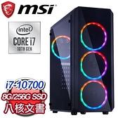 【南紡購物中心】微星 文書系列【聞一知十M】i7-10700八核 商務電腦(8G/256G SSD)