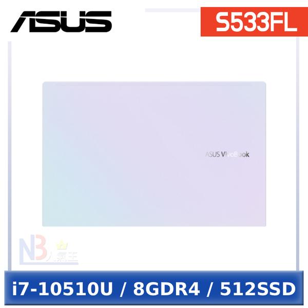 【送5好禮】ASUS S533FL-0088W10510U 15.6吋 【0利率】 筆電 (i7-10510U/8GDR4/512SSD/W10)