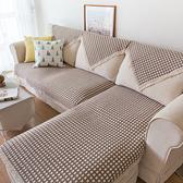 時尚簡約四季沙發巾 沙發墊防滑沙發套47 (客製尺寸10)