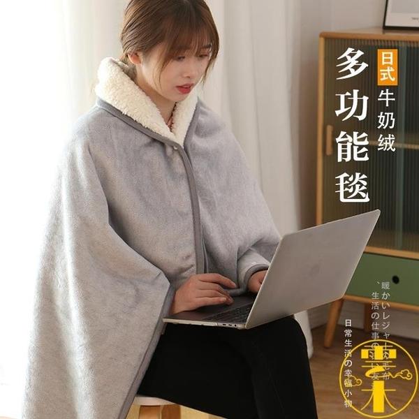 小毛毯蓋腿毯女冬季加厚保暖懶人披肩午休斗篷午睡【雲木雜貨】
