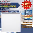 1212 LED 標準版 平板燈 40W...