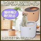 [寵樂子]《日本IRIS》立桶式防潑砂貓便盆IR-PUNT-430(2色) / 貓砂盆