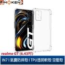 【默肯國際】IN7 realme GT (6.43吋) 氣囊防摔 透明TPU空壓殼 軟殼 手機保護殼