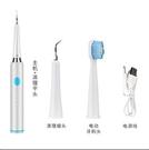 沖牙機 清潔牙結石去除器家用超聲波洗牙器去牙垢電動潔牙儀牙齒結牙神器【快速出貨八折搶購】