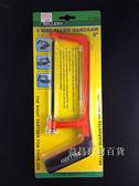 【台北益昌】舍樂力SELLERY 81 908  級手鋸木頭塑膠