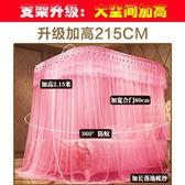 尾牙年貨 u型家用伸縮蚊帳1.8m床雙人 加密加厚支架1.5米2.0公主風1.8*2.2m