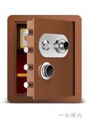 家用保險櫃箱小型帶鑰匙入衣櫃抽屜入牆隱形固定嵌入全鋼保險櫃 WD  聖誕節免運