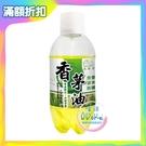 HAPPY HOUSE 快樂屋 香茅油 噴霧式 (300ml/瓶) 草本精油 香茅噴霧 【生活ODOKE】