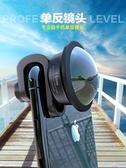 廣角鏡頭專業高清人像手機鏡頭單反通用廣角微距魚眼長焦三合一套裝JD 玩趣3C