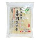青葉食品-青葉新竹調合米粉 230g/包