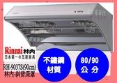 (全省原廠安裝)林內 RH-9037S 深罩式排油煙機  斜背式除油煙機 90公分排油煙機