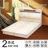IHouse 阿爾圖 收納浮雕二件式房間組(床頭+床底)-雙大6尺-胡桃