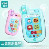 寶寶玩具電話機手機嬰兒童早教益智力音樂1-3歲0小孩6-12個月男女 科炫數位
