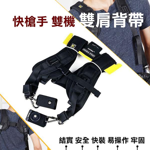 攝彩@卡登 QUICK DOUBLE STRAP 雙槍俠背帶 雙機 雙肩背帶 快攝手 減壓背帶 相機背帶