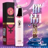 情趣香水 費洛蒙持久淡香水 PMODA 信息素 泡妞吸引異性 魅力持久 淡香水 費洛蒙 30ml 女士