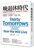 (二手書)晚退休時代:轉型超高齡社會未來關鍵30年,我們如何工作,怎麼生活?