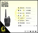 ES數位 FRS-903B 創新全球無限制 APP 無線對講機 USB充電 藍芽4.0 迷你無線電 小型無線電