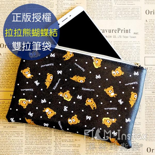 菲林因斯特《 拉拉熊文具 雙拉筆袋 》 正版授權 San-X Rilakkuma 懶懶熊 手機 收納袋