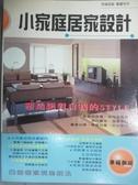 【書寶二手書T9/設計_IDW】小家庭居家設計