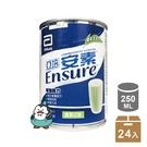 亞培 安素 綠茶 250ml 一箱24罐 超商限重一箱 宅配限三箱