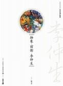 抽象‧前衛‧李仲生(附DVD)