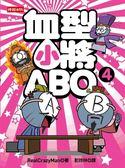 (二手書)血型小將ABO(4)
